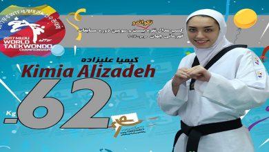 Photo of کیمیا علیزاده بر سکوی نایب قهرمانی تکواندو جهان ایستاد
