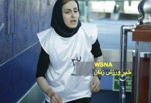Photo of سمانه اسفندیاری: رکورد پله نوردی زنان ایران را شکست