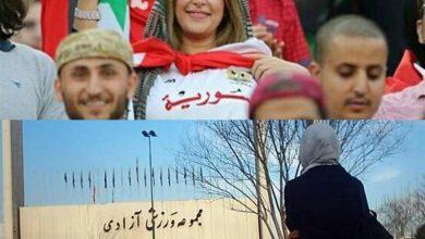 Photo of استادیوم آزادی ؛ بامی با دو هوا
