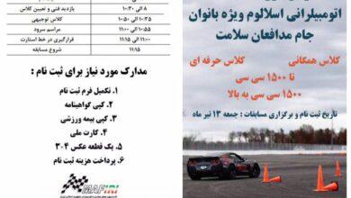 Photo of اطلاعیه شرکت در نخستین دوره مسابقات اتومبیلرانی اسلالوم ویژه بانوان – جام مدافعان سلامت
