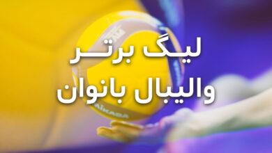 Photo of سالن فدراسیون والیبال میزبان لیگ برتر بانوان در تهران شد