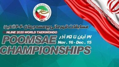 Photo of برنامه فینال مسابقات پومسه آنلاین قهرمانی جهان مشخص شد