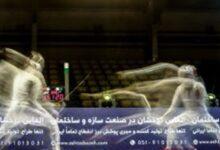 Photo of لیگ شمشیربازی بانوان/ پیشتازی سپاهان در سابر و اپه و یکه تازی اردکان درفلوره