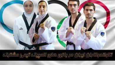 Photo of اعلام ترکیب تیم تکواندو ایران در مسابقات تیمی المپیک توکیو
